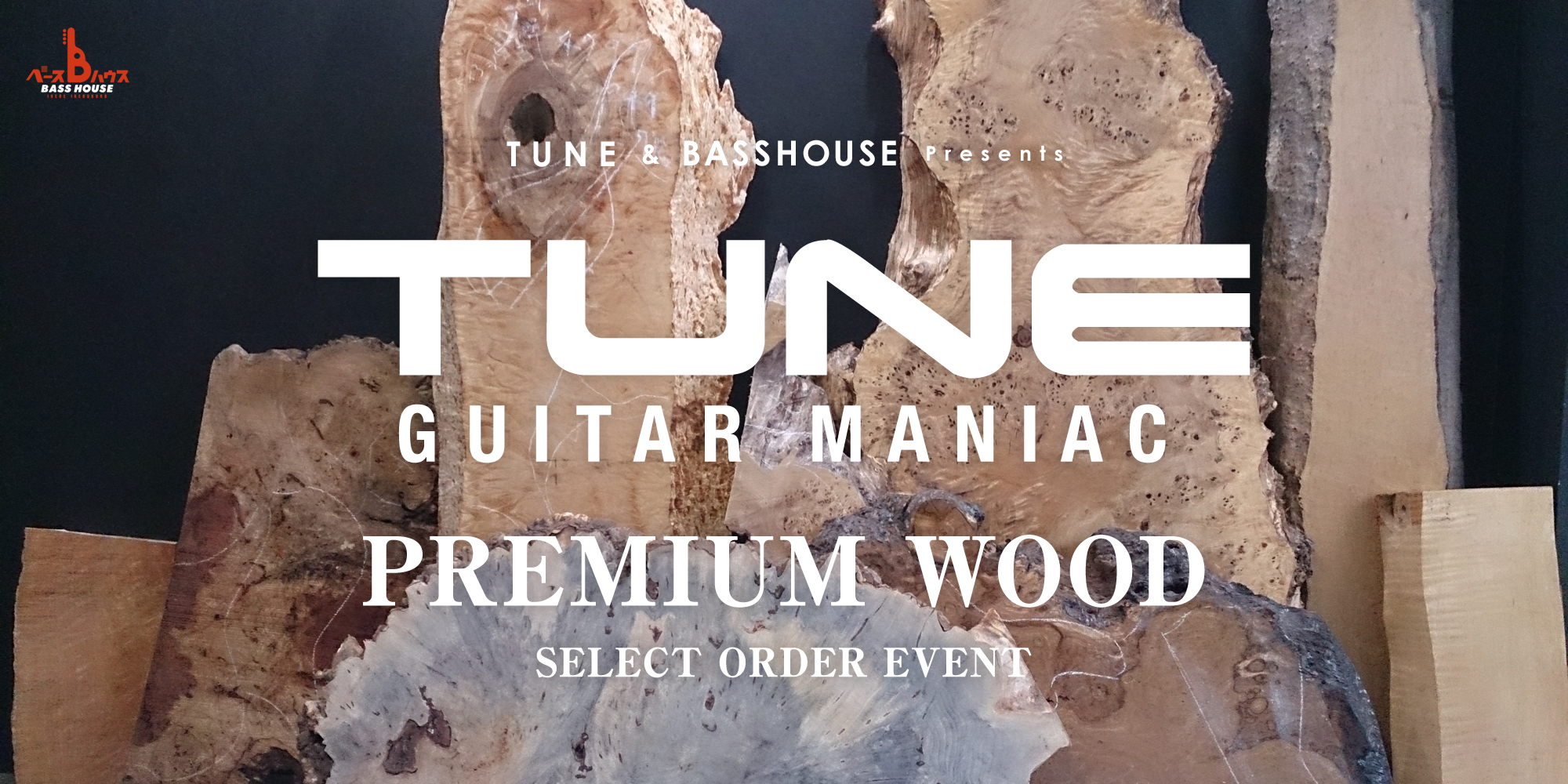 【TUNE&ベースハウス Presents 『TUNE PREMIUM WOOD SELECT ORDER EVENT』】