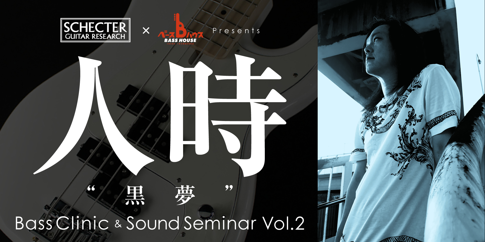 "【人時""黒夢""Bass Clinic & Sound Seminar Vol.2】"