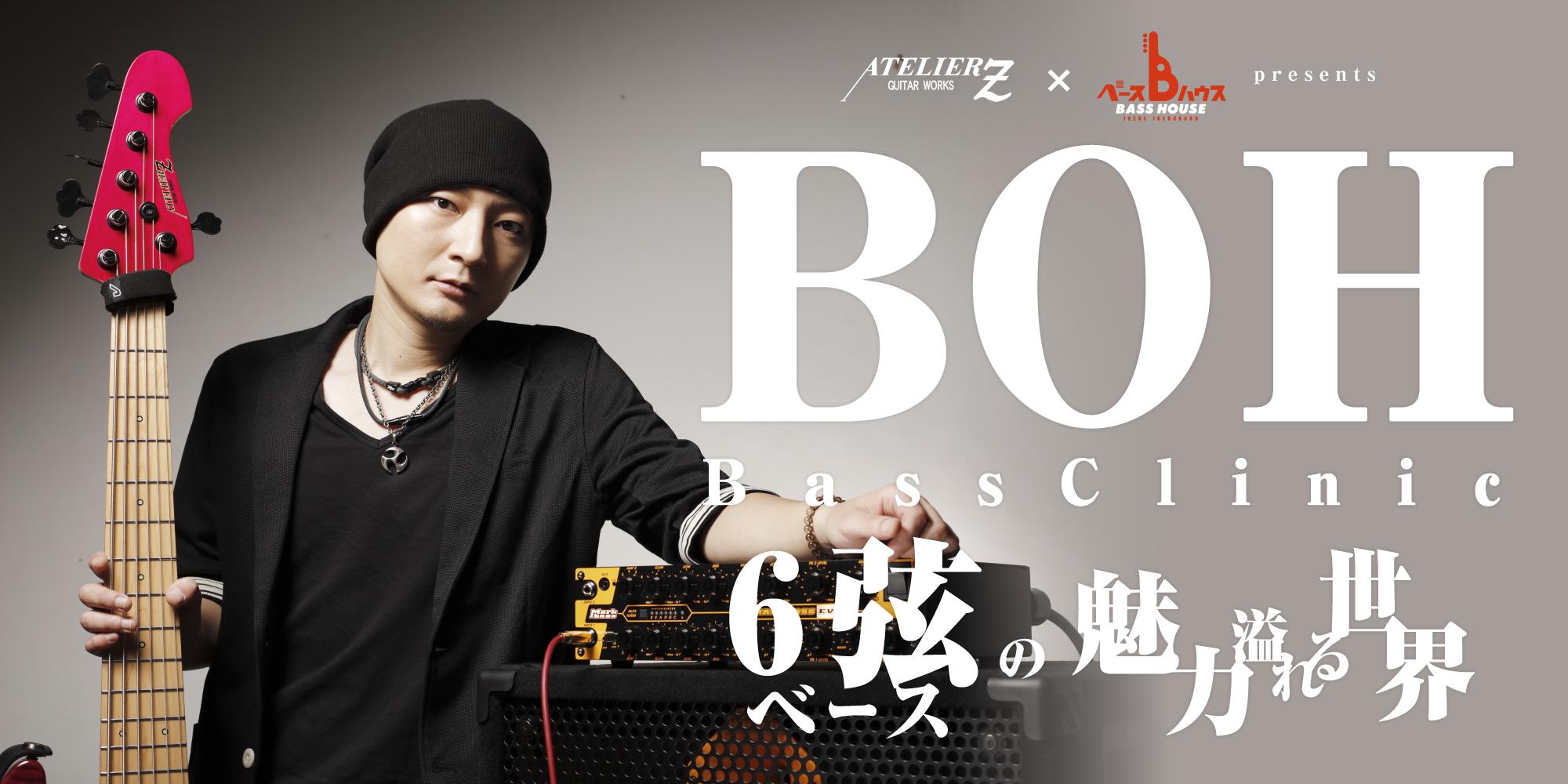 【BOH Bass Clinic ~ 6弦ベースの魅力溢れる世界 ~】