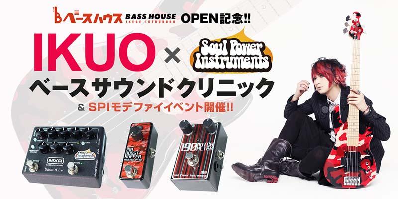 ベースハウスイケベ池袋 オープン記念 『IKUO × Soul Power Instruments ベースサウンドクリニック&SPIモデファイイベント開催!』
