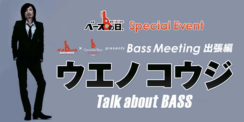 """ベースハウスイケベ池袋 × GRANDEY BASS TOKYO presents Bass Meetin """"出張編"""" 『ウエノコウジ Talk about BASS』"""